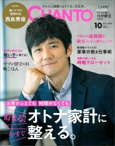 『CHANTO 2019年10月号』(主婦と生活社)