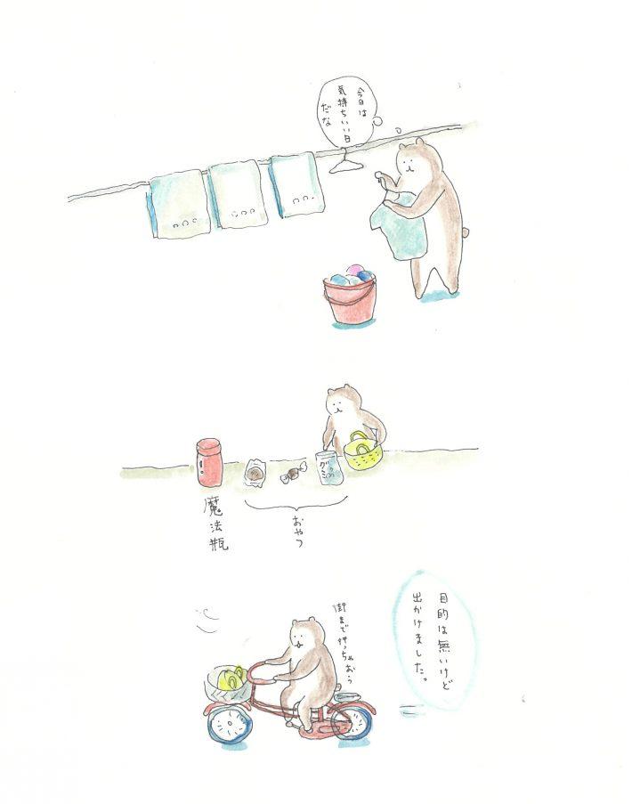 ぶぶちよ絵日記2