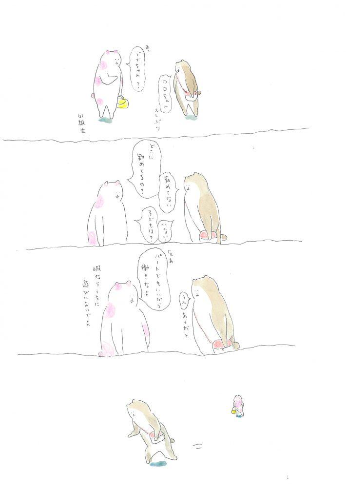 ぶぶちよ絵日記3