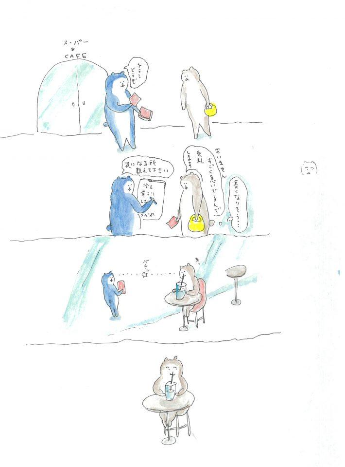 ぶぶちよ絵日記4