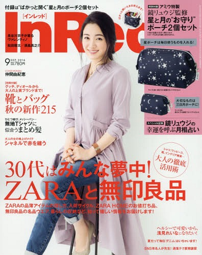 『In Red (インレッド) 2016年9月号』(宝島社)