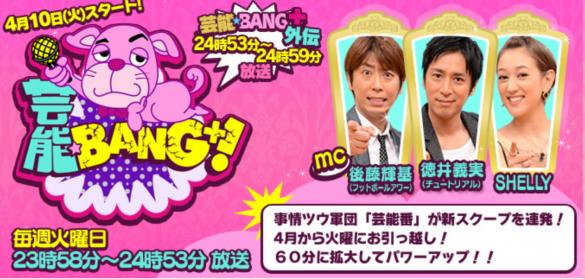 後番組は『今夜くらべてみました』(画像:「芸能★BANG+ 」日本テレビ公式サイトより。現在は閉鎖されています)