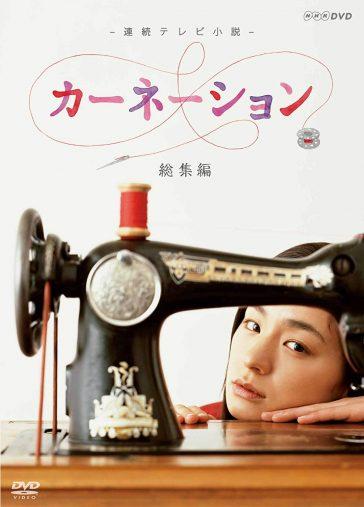 『カーネーション』DVD