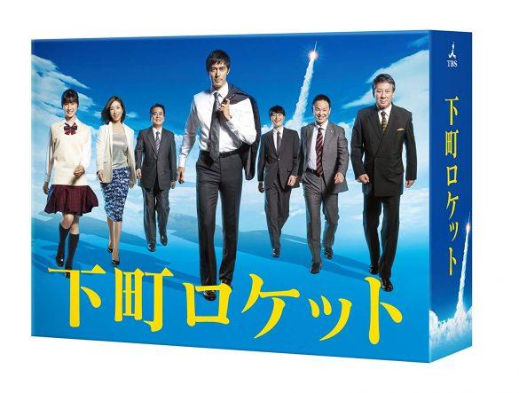 『下町ロケット -ディレクターズカット版』(TCエンタテインメント)
