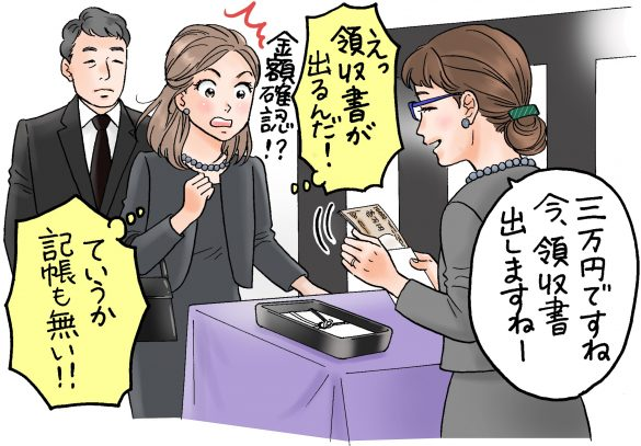 北海道の葬式
