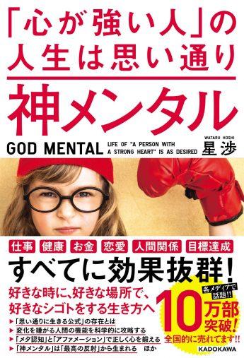 神メンタル 「心が強い人」の人生は思い通り(KADOKAWA)