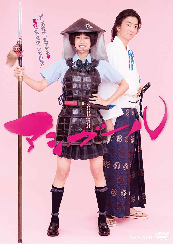 『アシガール』DVD