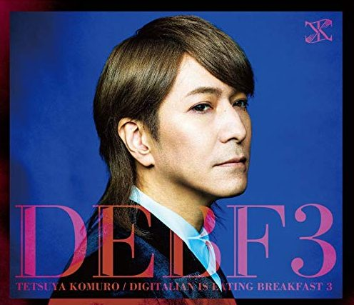 小室哲哉「Digitalian is eating breakfast 3」avex trax