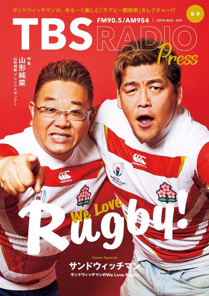 フリーマガジン『TBSラジオPRESS』2019年8-9月号