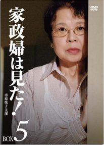 「家政婦は見た! DVD-BOX5」TCエンタテインメント