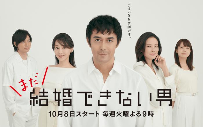 (画像:『まだ結婚できない男』関西テレビ公式サイトより)