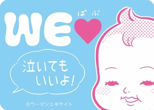 「WEラブ赤ちゃん」プロジェクト 「泣いてもいいよ」ステッカー