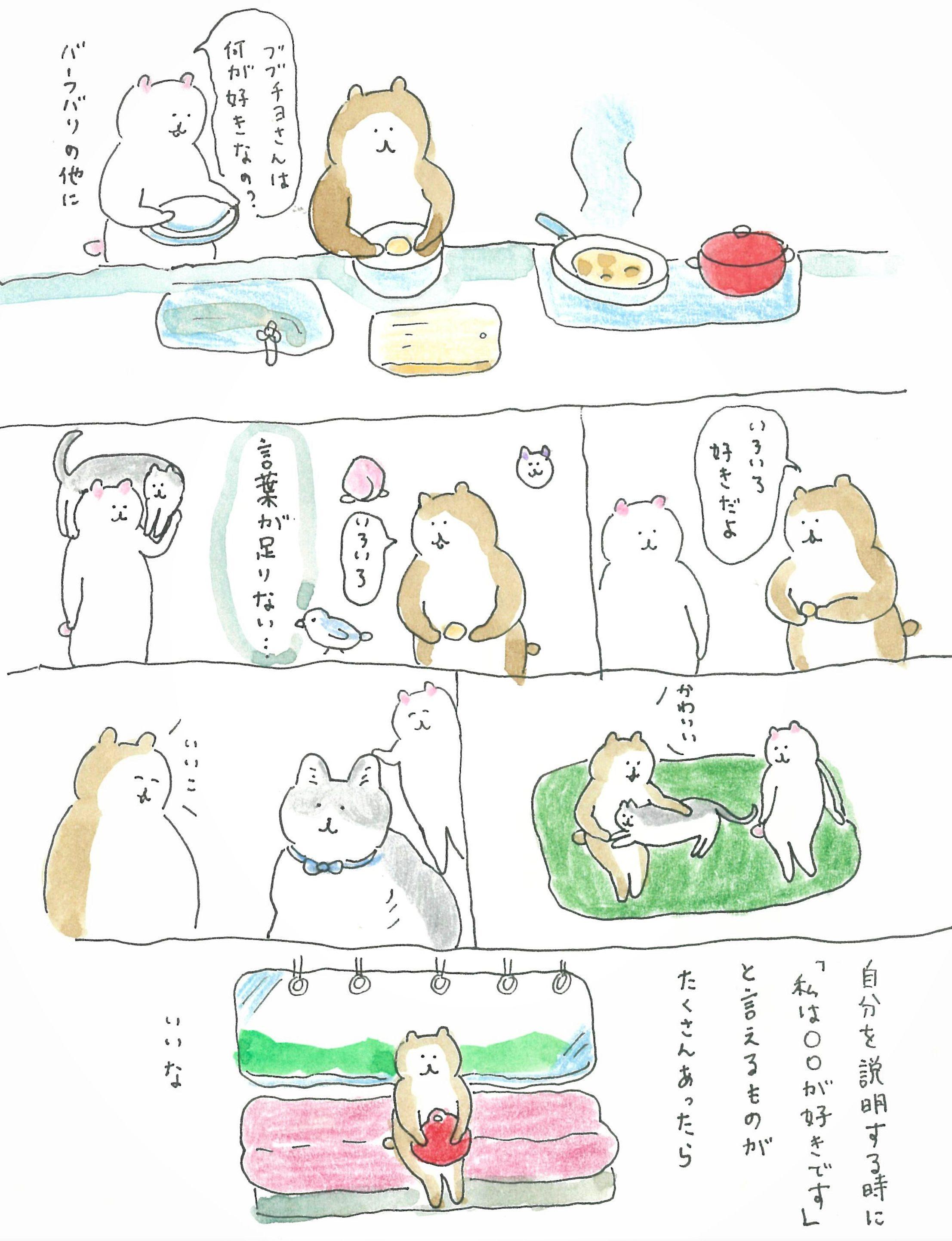 ぶぶちよ絵日記1-1
