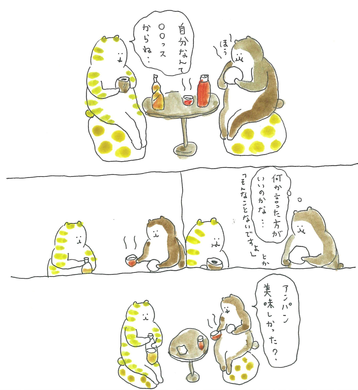 ぶぶちよ絵日記2-2