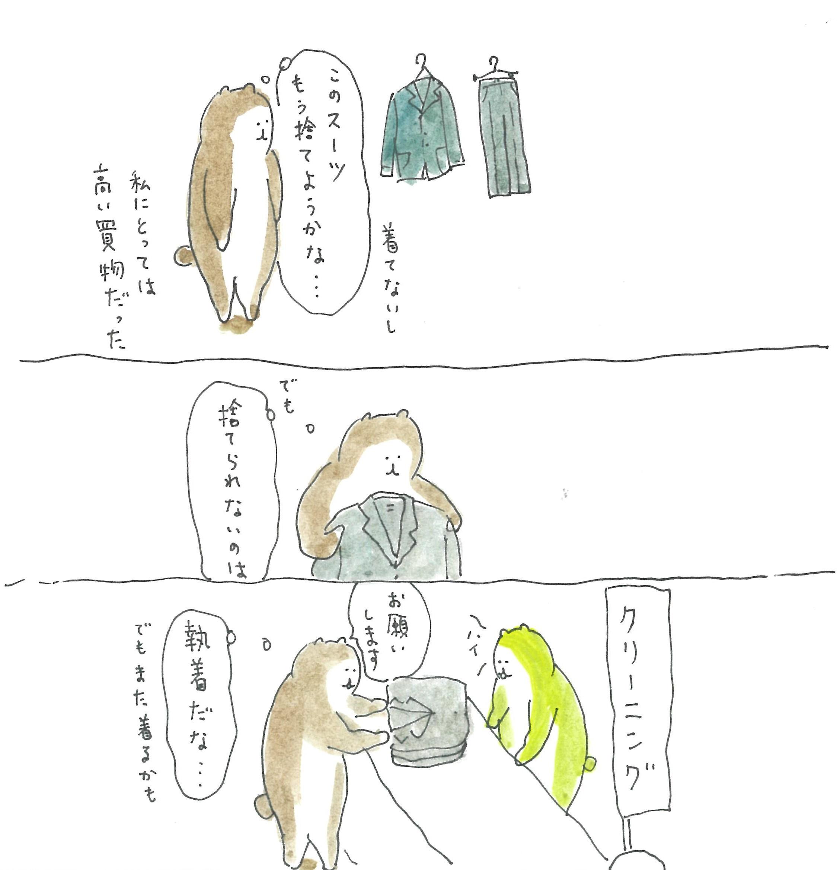 ぶぶちよ絵日記3-3
