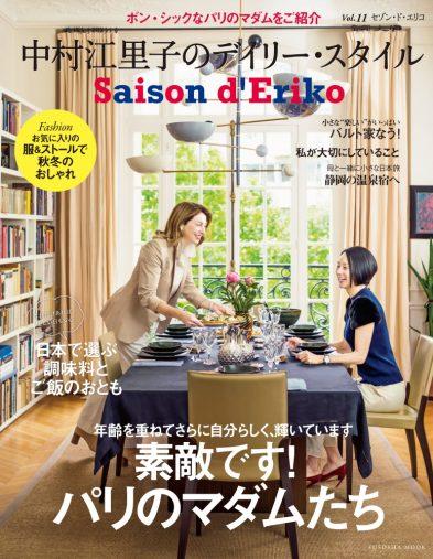 セゾン・ド・エリコ 中村江里子のデイリー・スタイル Vol.11