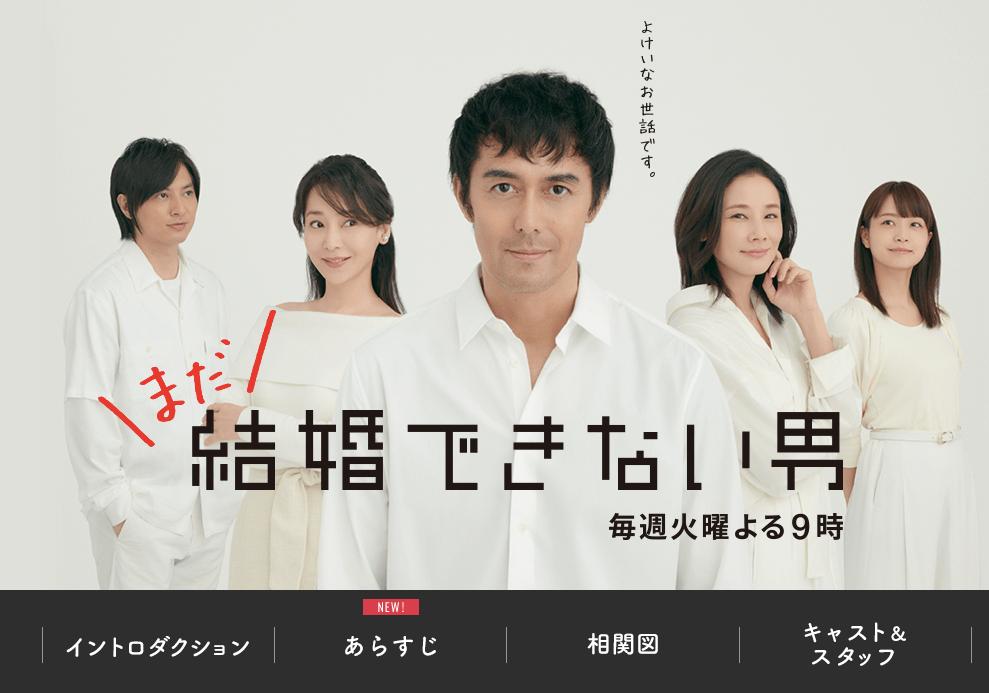 まだ結婚できない男 - 関西テレビ放送 カンテレ