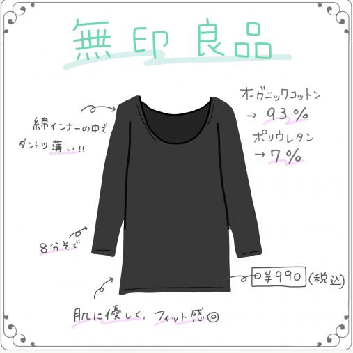 無印良品「綿であったかインナー」¥990