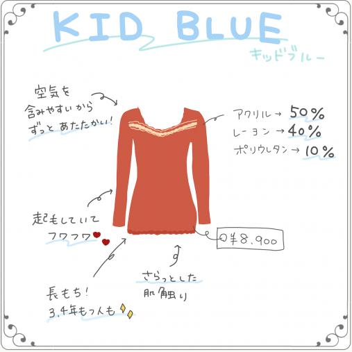 キッドブルー「長袖インナー[ 19起毛ベア天 ]」¥8900