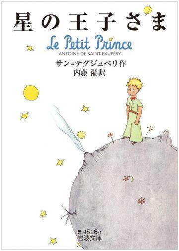 『星の王子さま 』