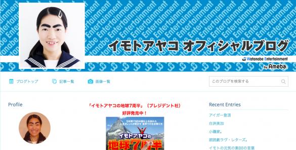 イモトアヤコオフィシャルブログ