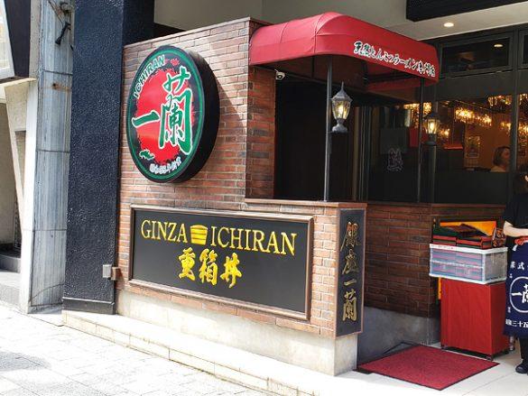 高級ラーメン店「銀座一蘭」で分かった 満足するラーメンのポイント