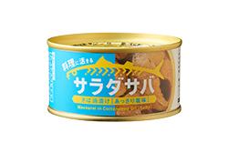 サラダサバ 170g/¥370(税込)/木の屋石巻水産