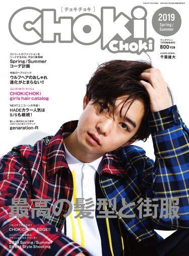 『CHOKi CHOKi 2019』