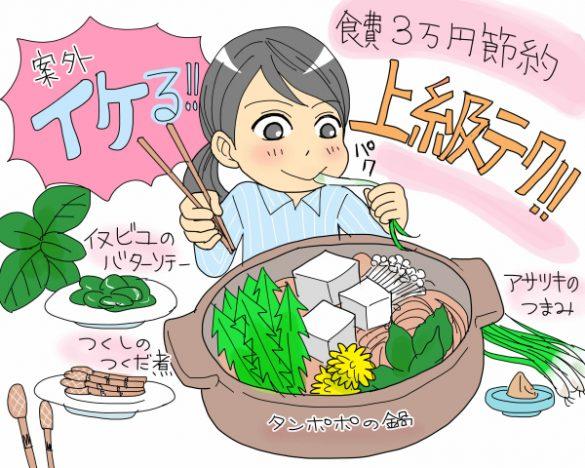 野草で食費を3万円節約するOL「野草を3日食べると、カップ麺もご馳走」