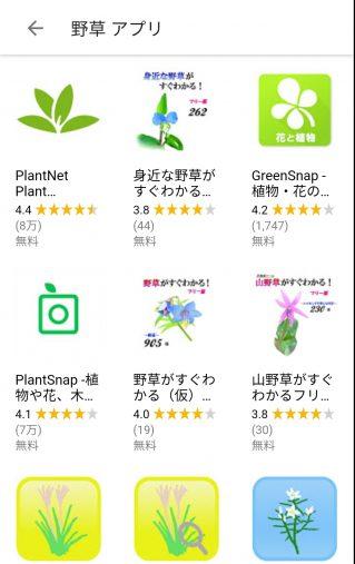 野草採取アプリ
