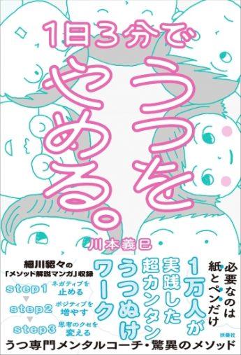 『1日3分でうつをやめる。』川本義巳著(10月25日発売)