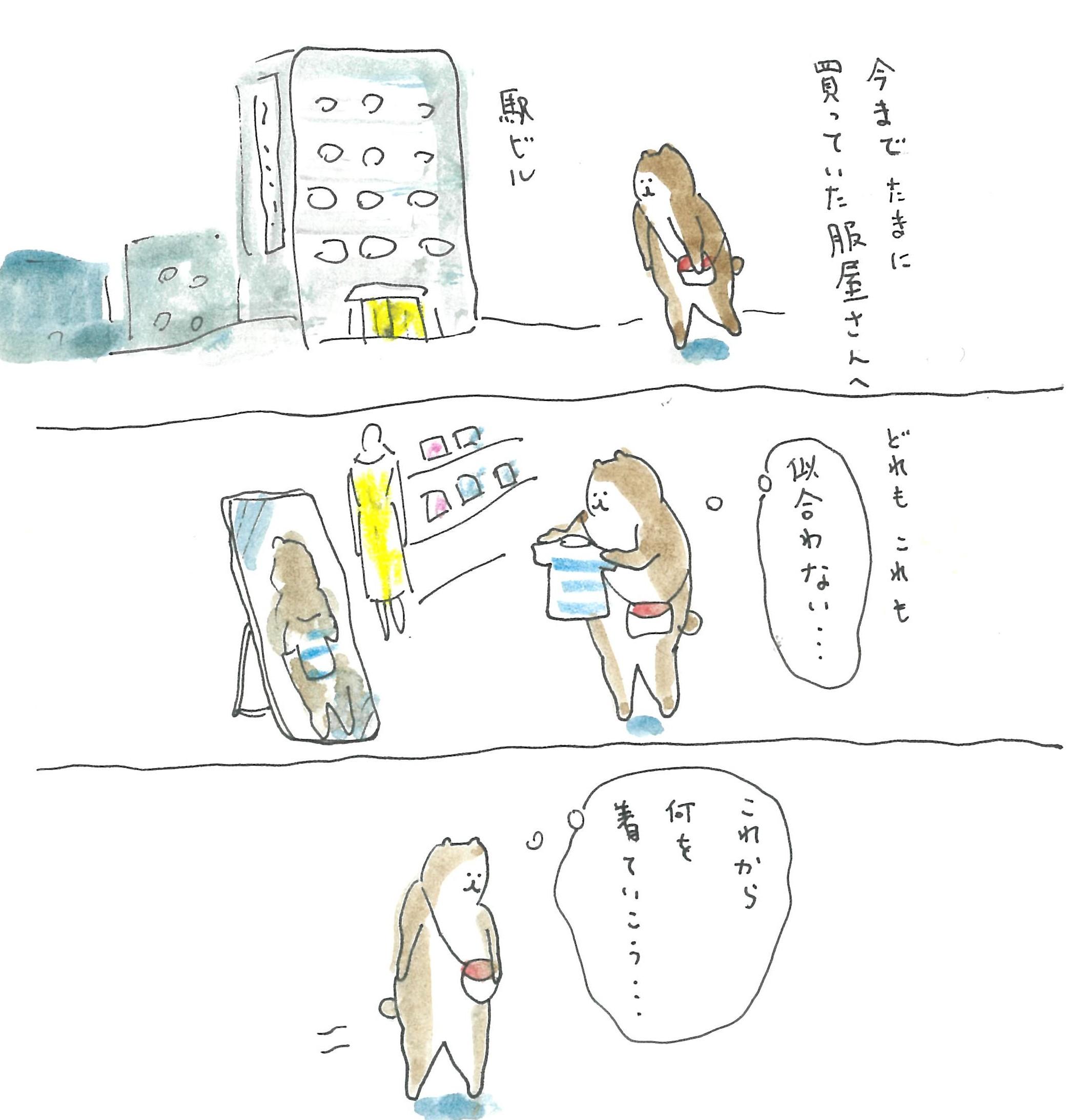 ぶぶちよ絵日記7-3
