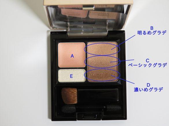 マキアージュ「ドラマスティックスタイリングアイズS BE233 キャラメルミルクティー」¥2,800