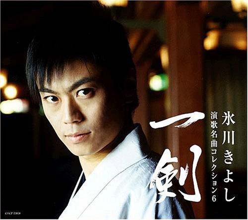演歌名曲コレクション6~一剣~ 氷川きよし