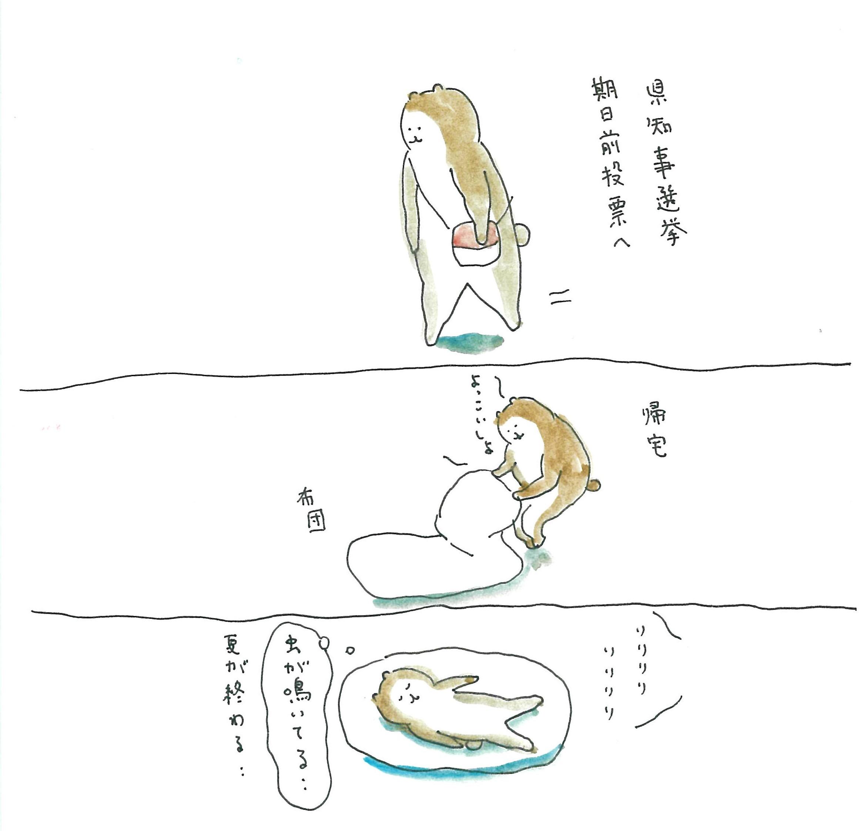 ぶぶちよ絵日記12-4