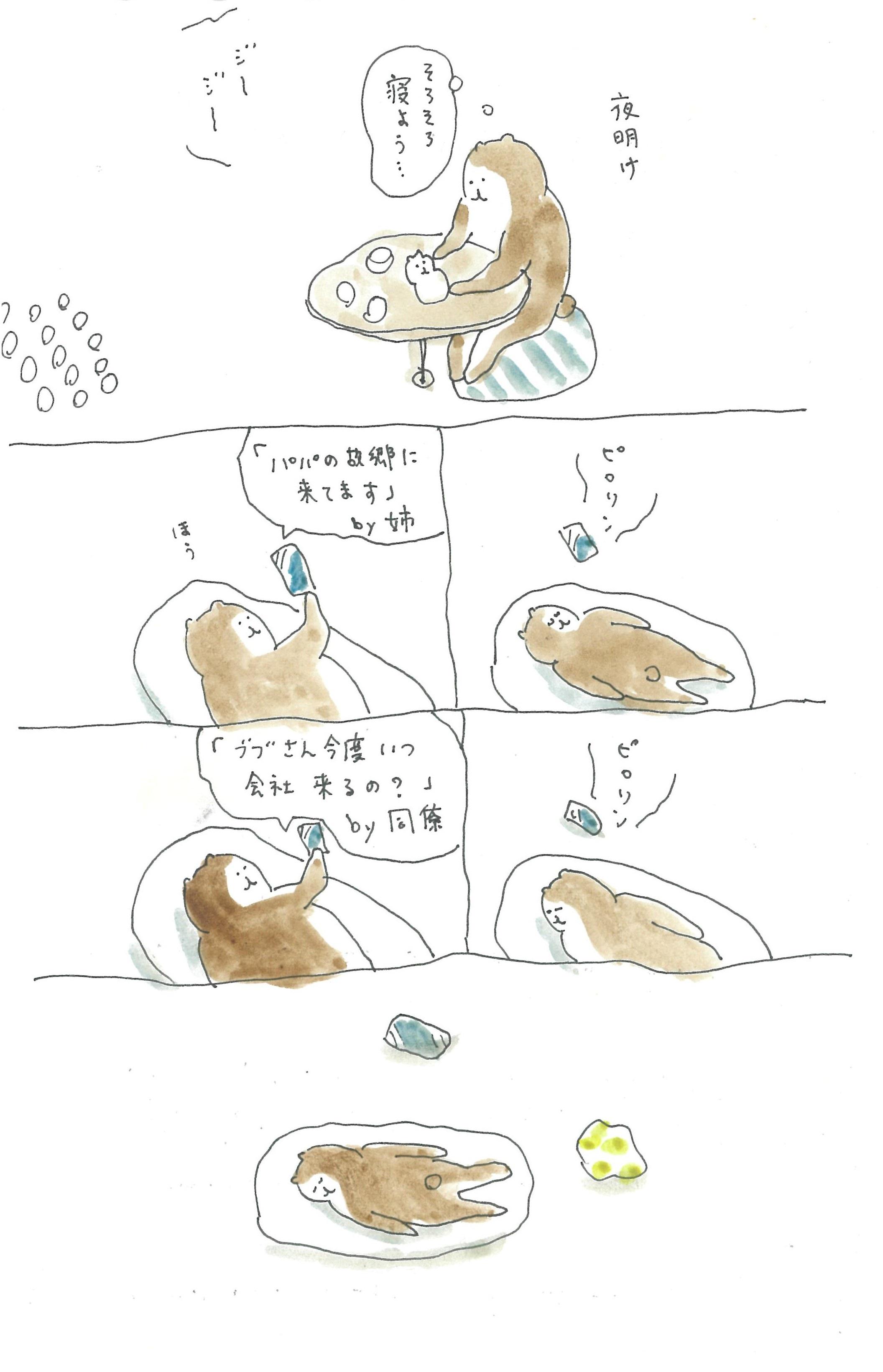 ぶぶちよ絵日記5-4