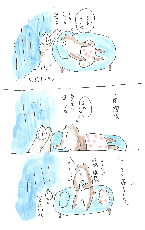 ぶぶちよ絵日記11-3