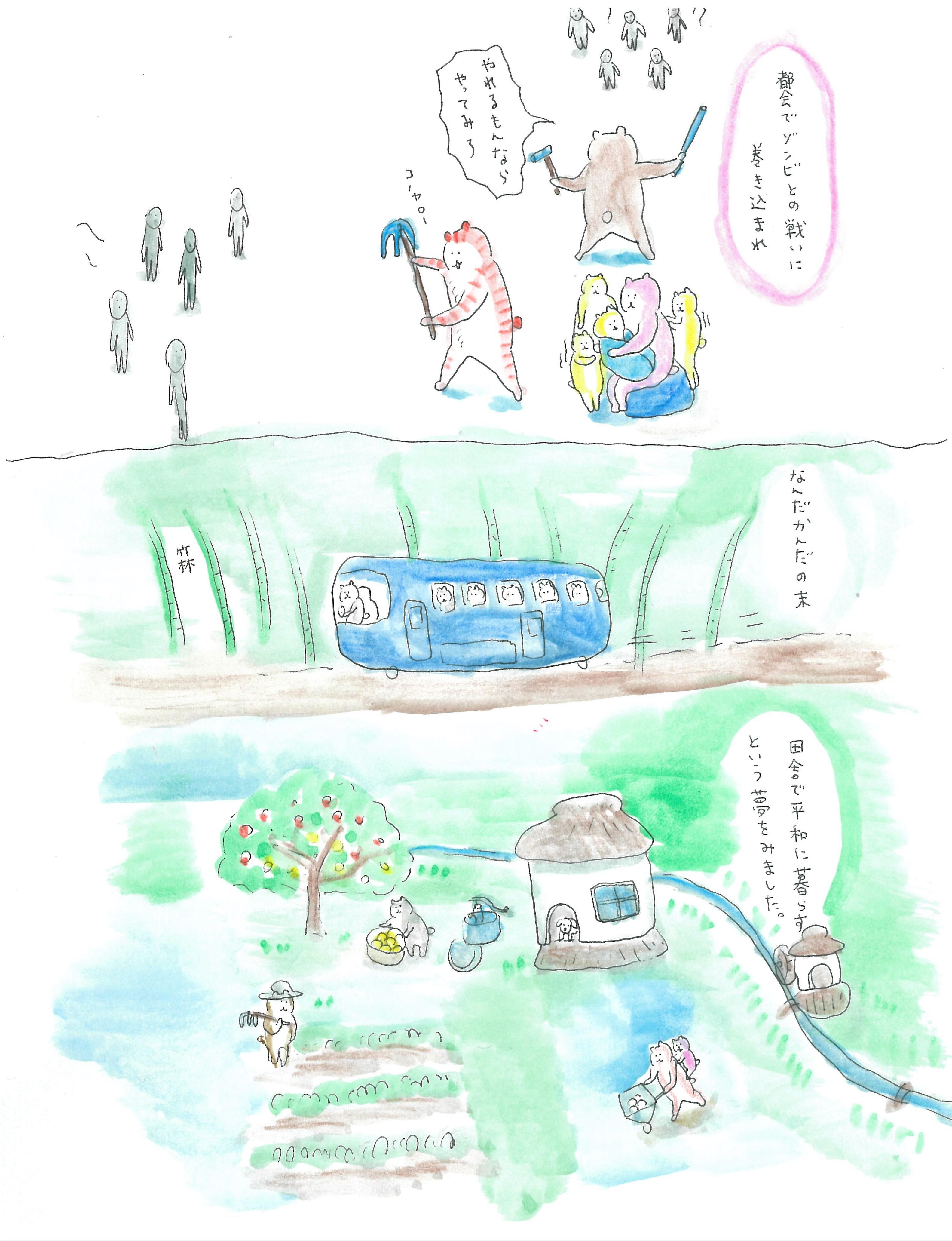 ぶぶちよ絵日記11-4