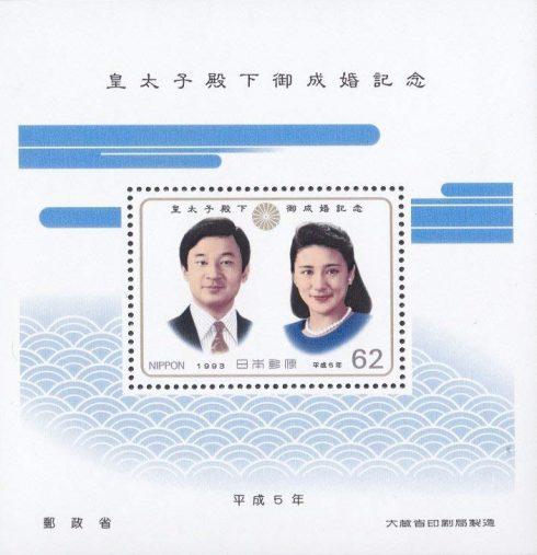 皇太子殿下御成婚記念切手(画像:Amazonより)