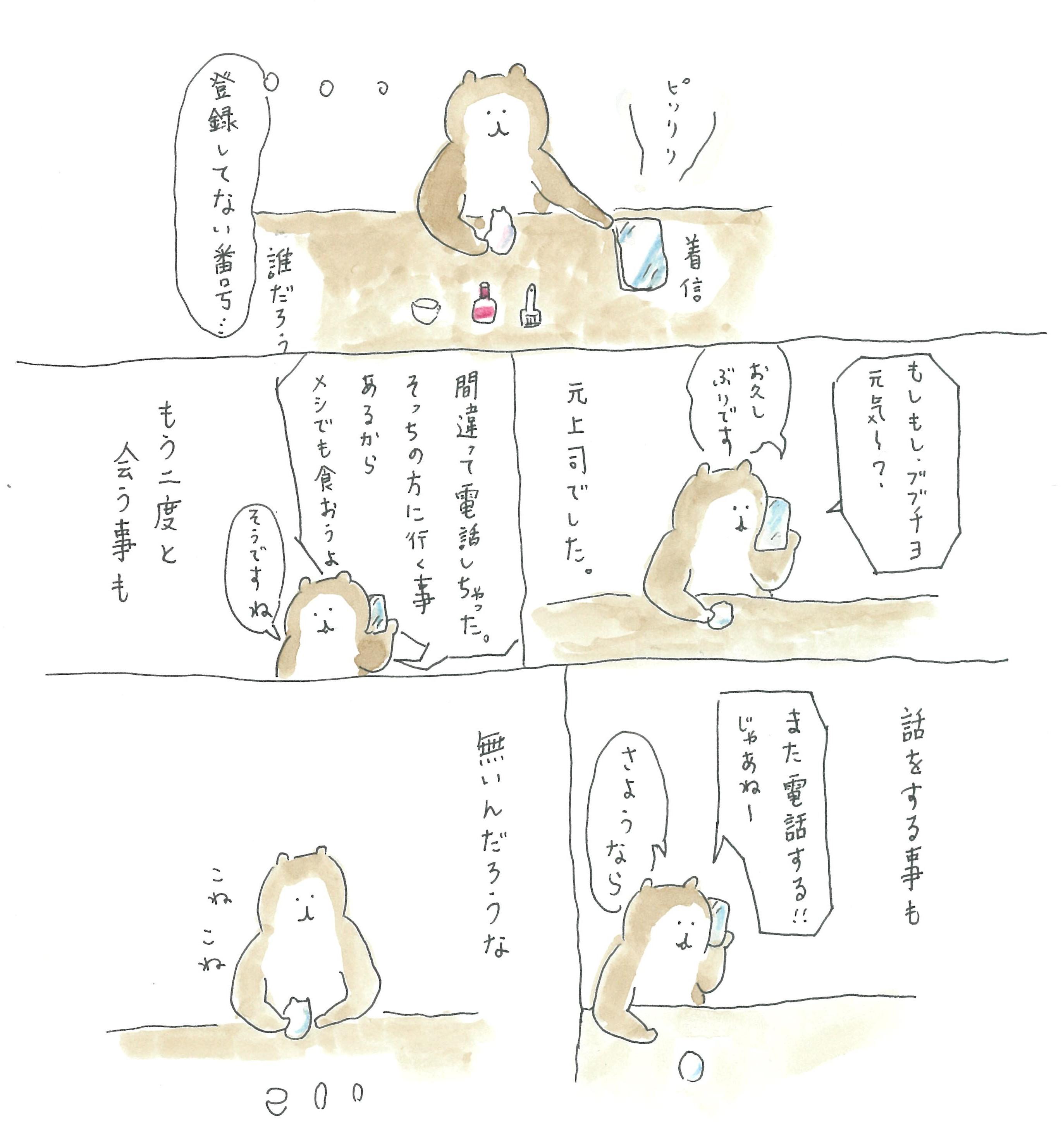 ぶぶちよ絵日記5-3