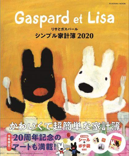 『リサとガスパールのシンプル家計簿』