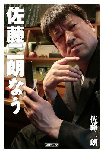 「佐藤二朗なう」( AMGブックス)山下書店