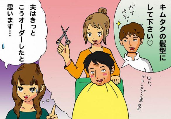 木村拓哉『グランメゾン東京』の\u201cキムタクパーマ\u201dが話題。夫が