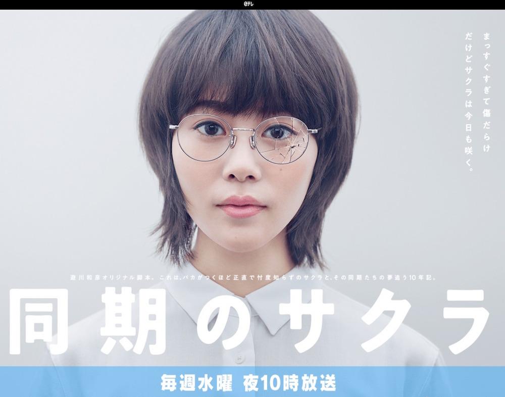 同期のサクラ|日本テレビ