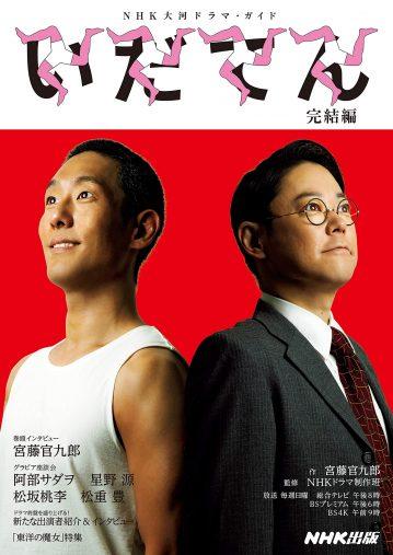 いだてん 完結編 (3) (NHK大河ドラマ・ガイド) NHK出版