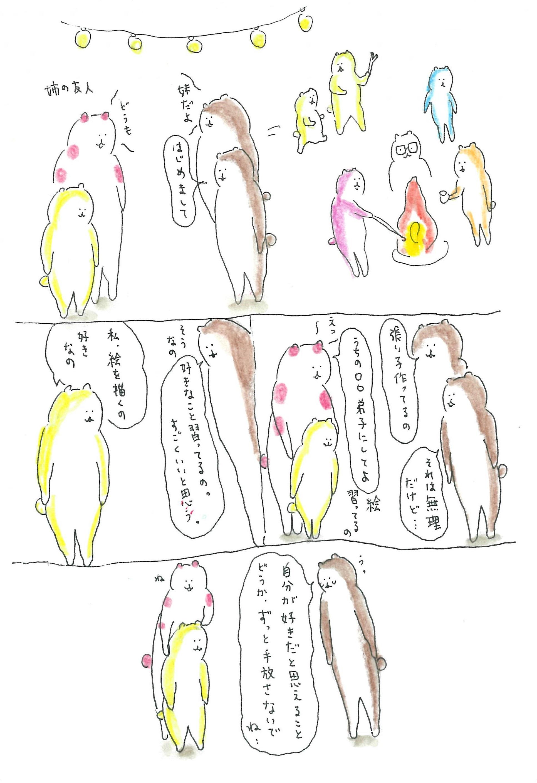 ぶぶちよ絵日記8-3