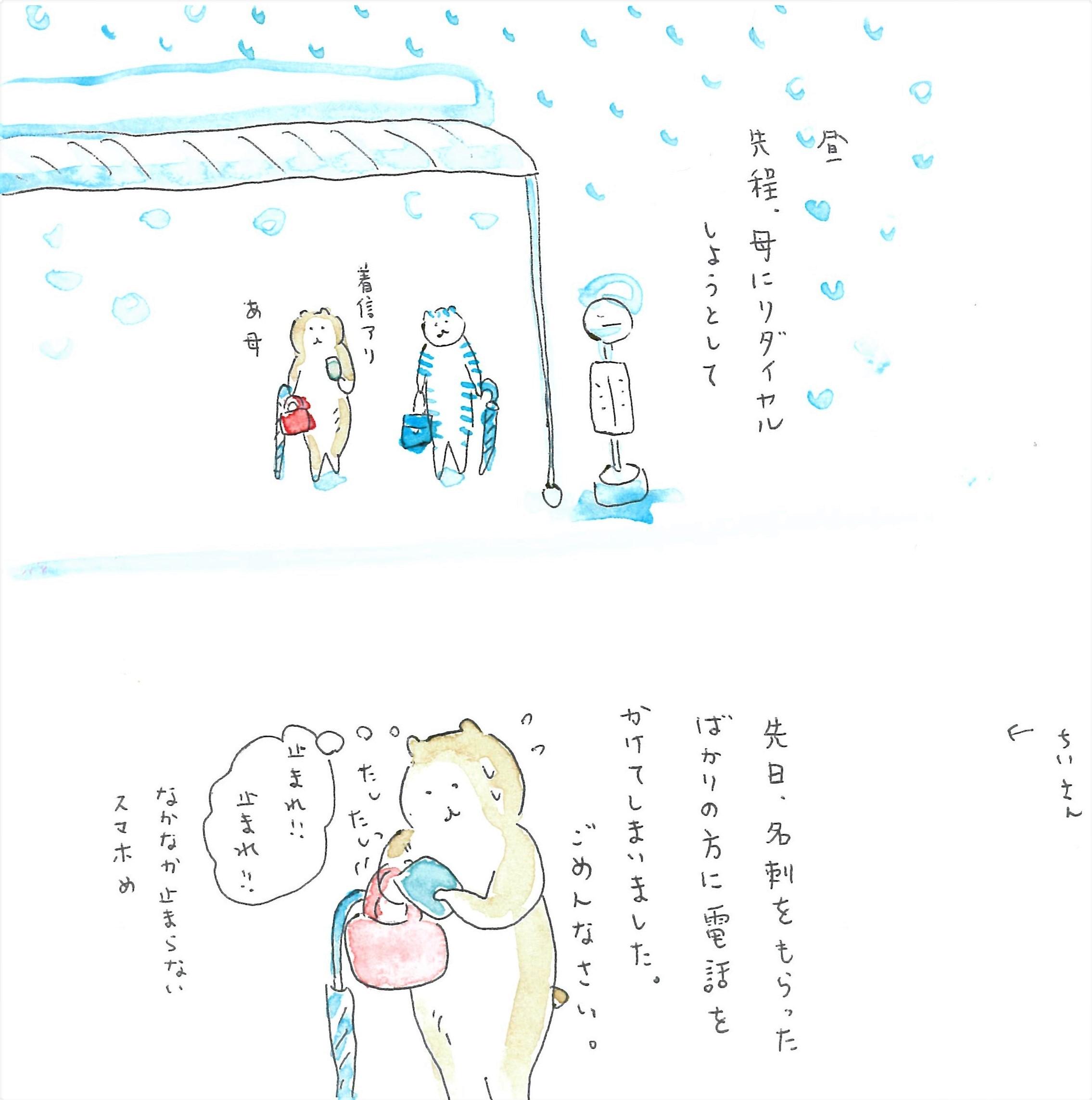 ぶぶちよ絵日記9-2