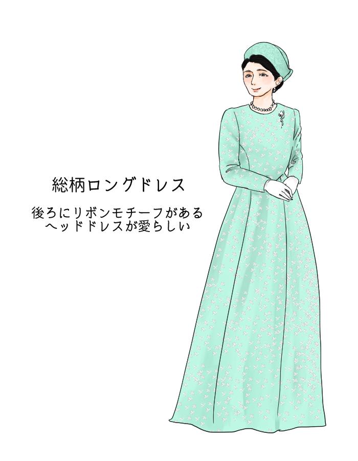 ご公務時のドレスは、優しげな色合いを