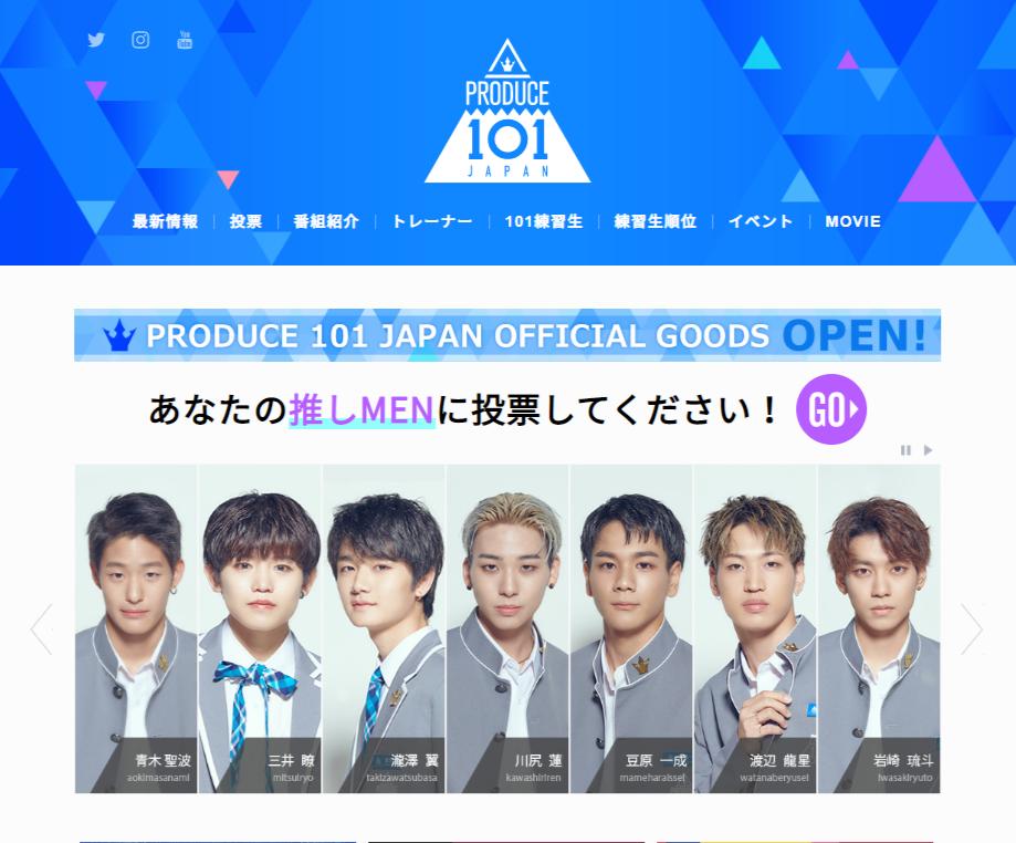 『PRODUCE 101 JAPAN』OFFICIAL SITE