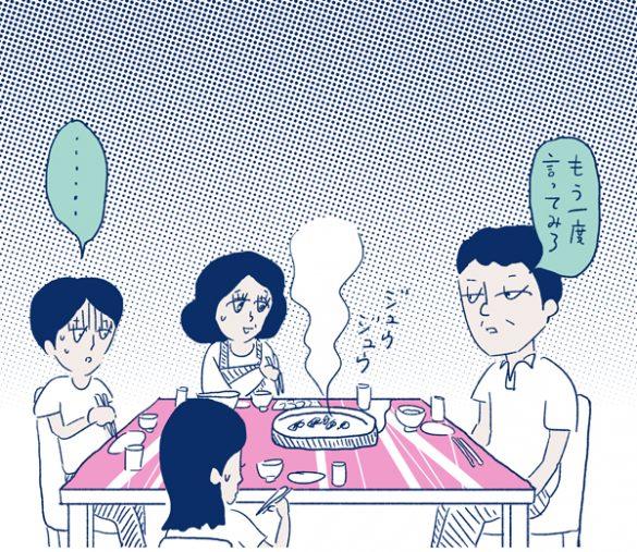 ぼくたちの離婚 Vol.14